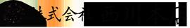 柿渋の老舗|塗料|染料|柿渋は京都株式会社西川本店